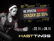 "Акция ""Black Friday с Hasttings"""